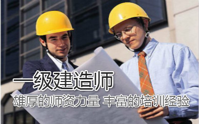 福州一级建造师培训课程