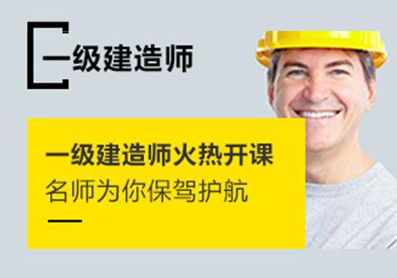 天津塘沽一级建造师培训课程