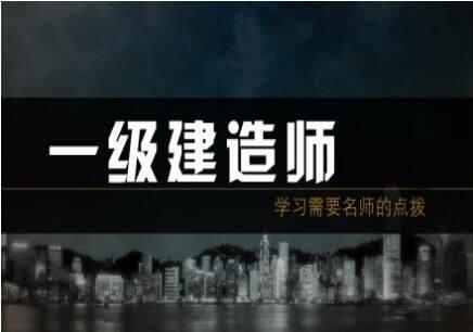 沧州一级建造师培训课程