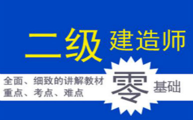 盘锦二级建造师培训课程
