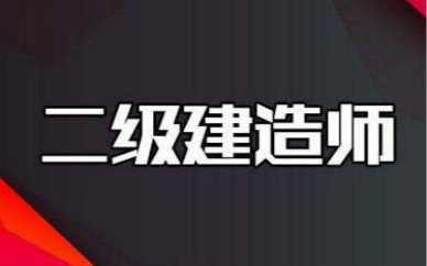郑州二级建造师培训课程