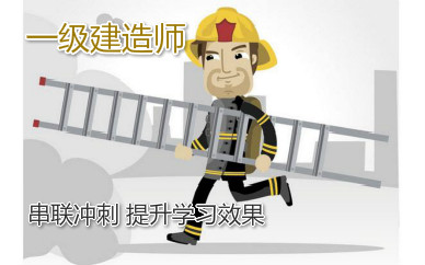 南阳一级建造师培训课程