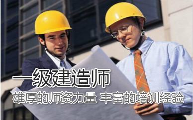 漯河一级建造师培训课程