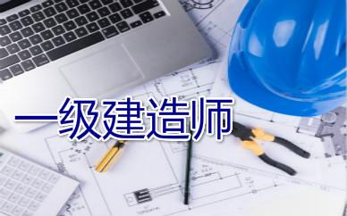 红河州一级建造师培训课程