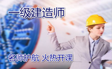 广元一级建造师培训课程