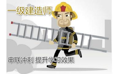 西安一级建造师培训课程