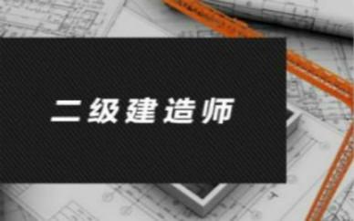 张掖二级建造师培训课程