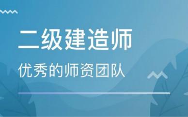 梅州二级建造师培训课程