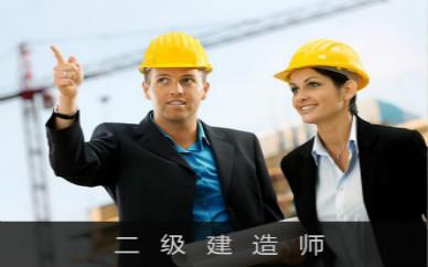 韶关二级建造师培训课程