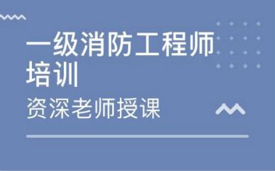 邯郸一级消防工程师培训课程