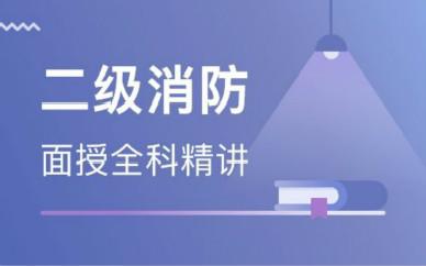 沧州二级消防工程师培训课程