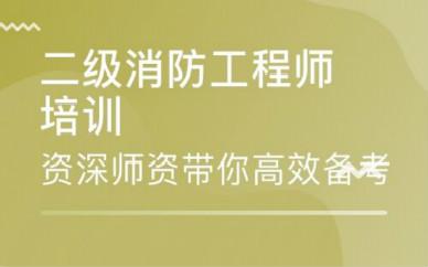 济宁二级消防工程师培训课程