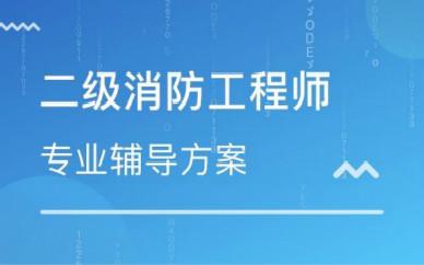 上海普陀二级消防工程师培训课程