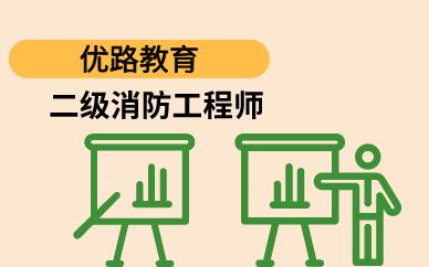 南京鼓楼二级消防工程师培训课程