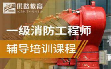 上海普陀一级消防工程师培训课程