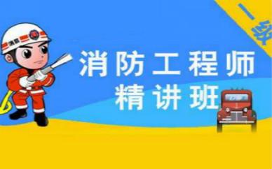 扬州一级消防工程师培训课程