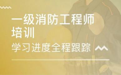 徐州一级消防工程师培训课程