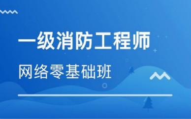 九江一级消防工程师培训课程