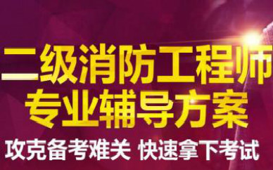合肥三孝口二级消防工程师培训课程