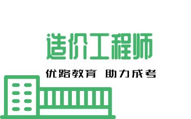 上海普陀一级造价工程师培训课程