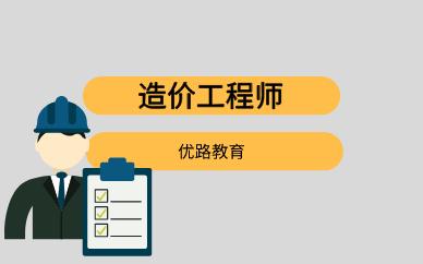 阜阳一级造价工程师培训课程