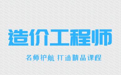 淮南一级造价工程师培训课程
