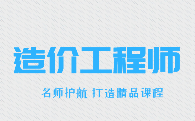黄冈一级造价工程师培训课程