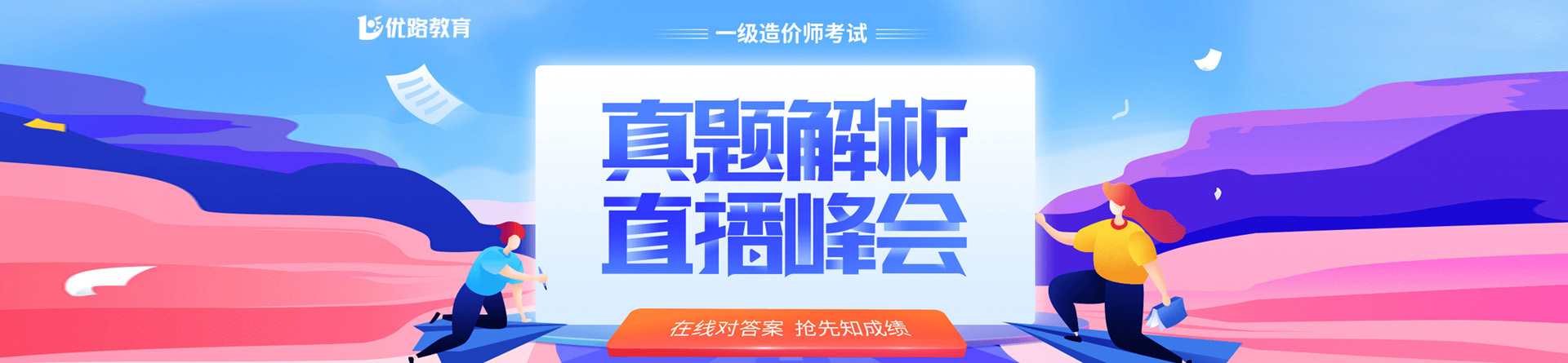 广东汕尾优路教育培训学校