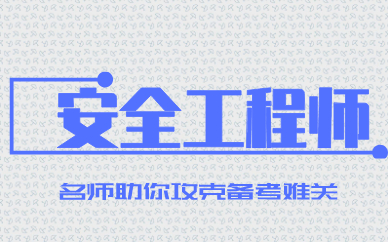 武汉武昌优路安全工程师培训课程