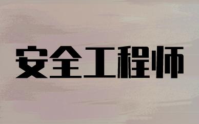 武汉江汉优路安全工程师培训课程