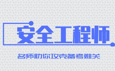 陇南优路安全工程师培训课程