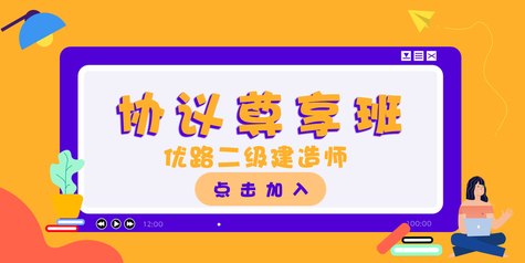天津塘沽2020二级建造师协议尊享班