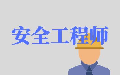 上海虹口优路安全工程师培训课程