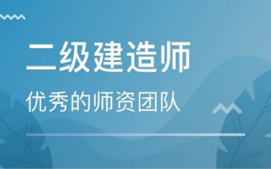沈阳2020二级建造师协议尊享班