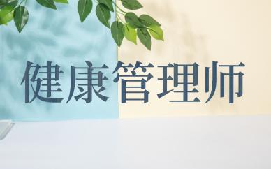朔州优路健康管理师培训课程