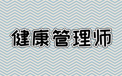 潍坊优路健康管理师培训课程