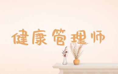 淮南优路健康管理师培训课程