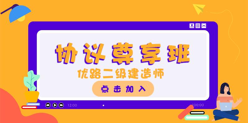 上海普陀2020二级建造师协议尊享班