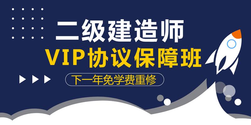 杭州2020二级建造师协议保障班