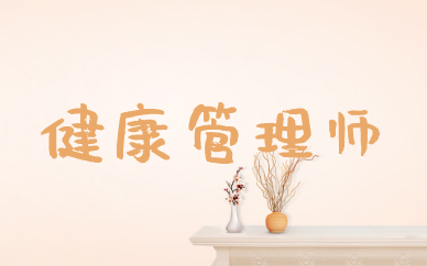 重庆江北优路健康管理师培训课程