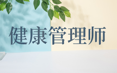 红河州优路健康管理师培训课程