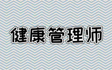 天津南开优路健康管理师培训课程