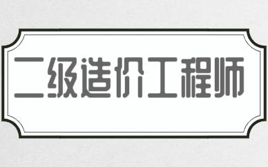 徐州优路二级造价工程师培训课程