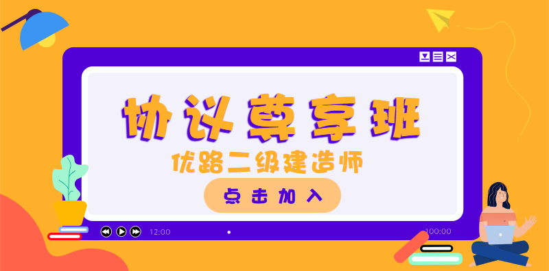 内江2020二级建造师协议尊享班