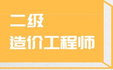 惠州优路二级造价工程师培训课程