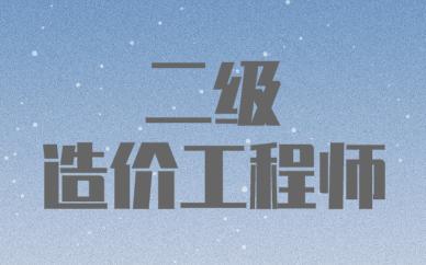 上海虹口优路二级造价工程师培训课程
