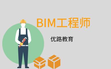上海普陀优路BIM应用工程师培训