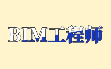 武汉江汉优路BIM应用工程师培训