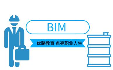 上海虹口优路BIM应用工程师培训