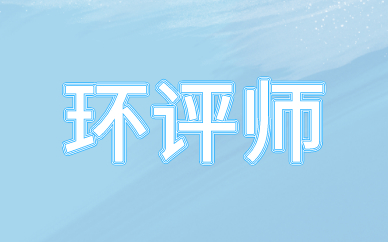 镇江优路环境影响评价师培训